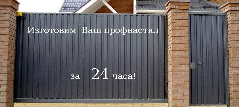 profnastil-na-zabor-tsena-Kiev-STK-Vasha-Krisha